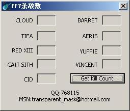 FF7 PC版 杀敌数查看器
